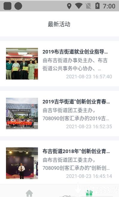 创客汇app下载_创客汇app最新版免费下载