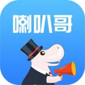 喇叭哥app下载_喇叭哥app最新版免费下载
