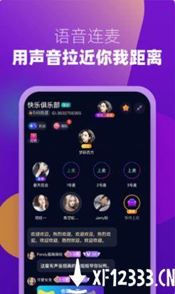 miki语音app下载_miki语音app最新版免费下载