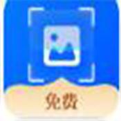 拍图秒识字app下载_拍图秒识字app最新版免费下载