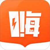 嗨追书app下载_嗨追书app最新版免费下载