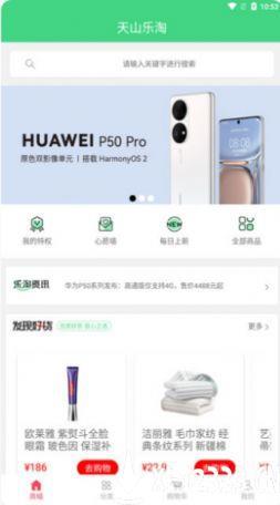 天山乐淘app下载_天山乐淘app最新版免费下载