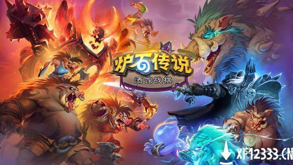 炉石传说更新版手游下载_炉石传说更新版手游最新版免费下载