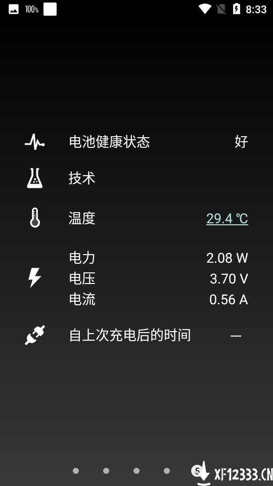 薄荷电池助手app下载_薄荷电池助手app最新版免费下载