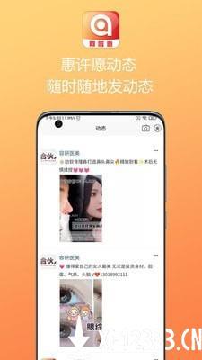 阿啦惠app下载_阿啦惠app最新版免费下载