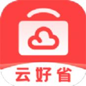 云好省app下载_云好省app最新版免费下载