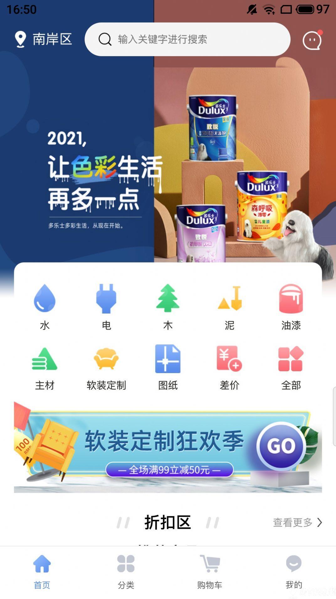 材易购app下载_材易购app最新版免费下载