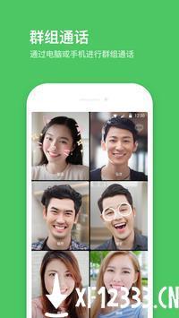 line下载app下载_line下载app最新版免费下载