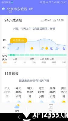 生财万年历app下载_生财万年历app最新版免费下载