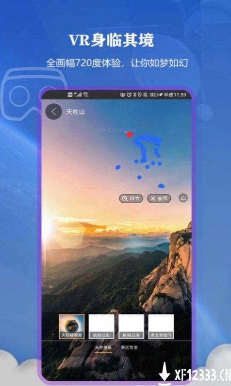向向世界街景3d地图app下载_向向世界街景3d地图app最新版免费下载
