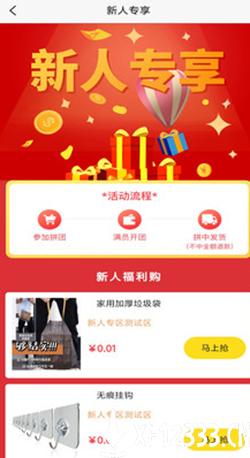 拼拼U品app下载_拼拼U品app最新版免费下载