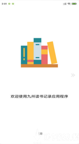 九州读书记录app下载_九州读书记录app最新版免费下载