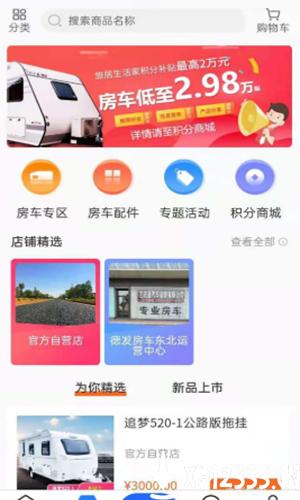旅居生活家app下载_旅居生活家app最新版免费下载