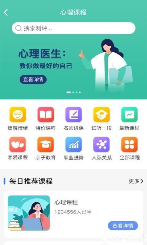 未来心理app下载_未来心理app最新版免费下载