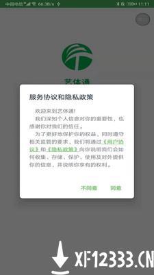 艺体通app下载_艺体通app最新版免费下载