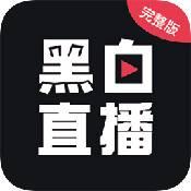 黑白直播最新版app下载_黑白直播最新版app最新版免费下载