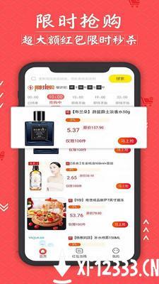 灰猪特价app下载_灰猪特价app最新版免费下载