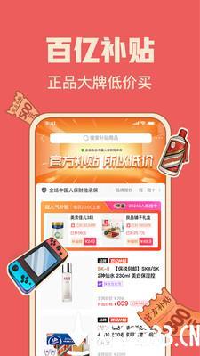 拼多多老年消费版app下载_拼多多老年消费版app最新版免费下载