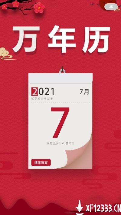 大吉万年历app下载_大吉万年历app最新版免费下载