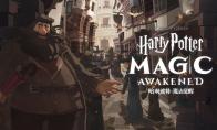 《哈利波特:魔法觉醒》明日