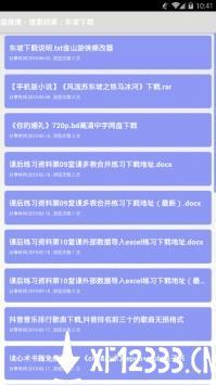 盘搜搜app下载app下载_盘搜搜app下载app最新版免费下载
