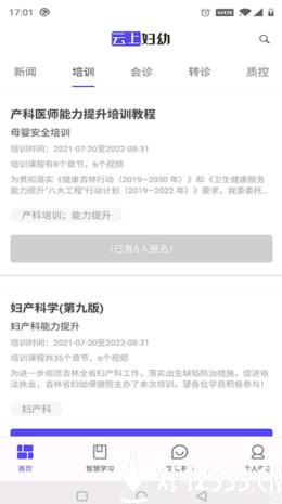 云上妇幼app下载_云上妇幼app最新版免费下载
