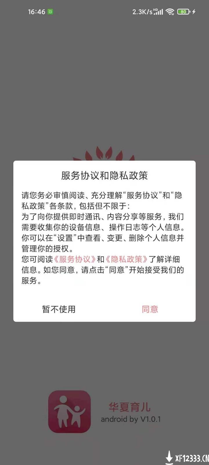 华夏育儿app下载_华夏育儿app最新版免费下载