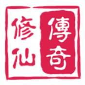 修仙传奇手游安卓版手游下载_修仙传奇手游安卓版手游最新版免费下载