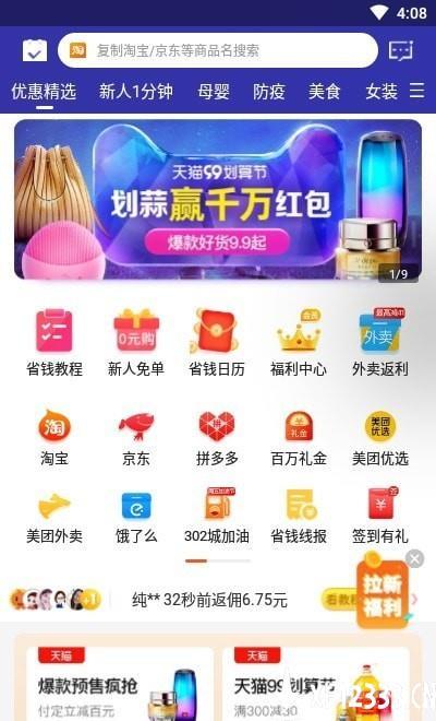 多省快报app下载_多省快报app最新版免费下载