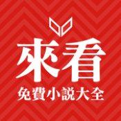 来看小说app下载_来看小说app最新版免费下载