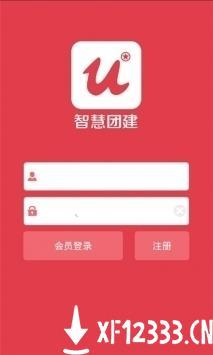 智慧团建版app下载_智慧团建版app最新版免费下载