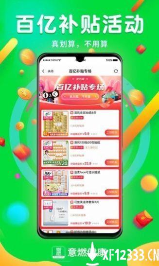 意燃健康app下载_意燃健康app最新版免费下载