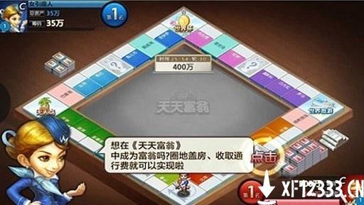 天天富翁版下载手游下载_天天富翁版下载手游最新版免费下载
