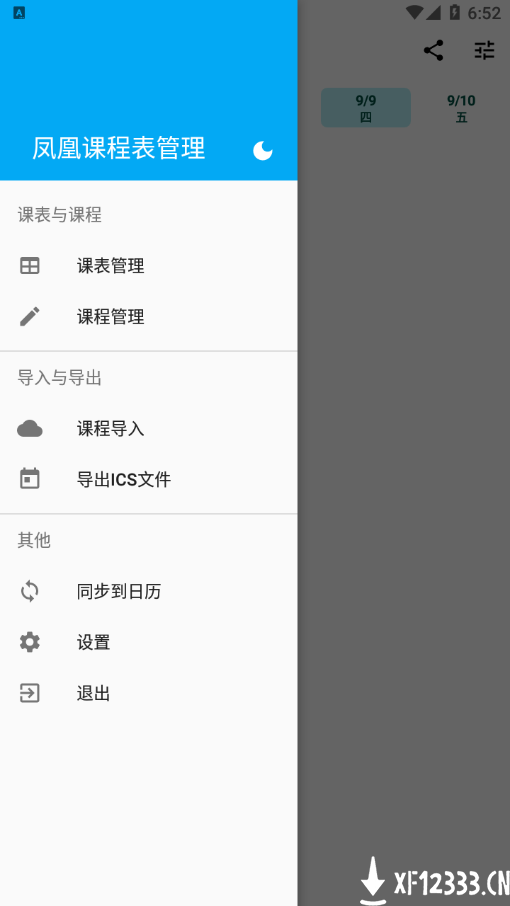 凤凰课程表管理app下载_凤凰课程表管理app最新版免费下载