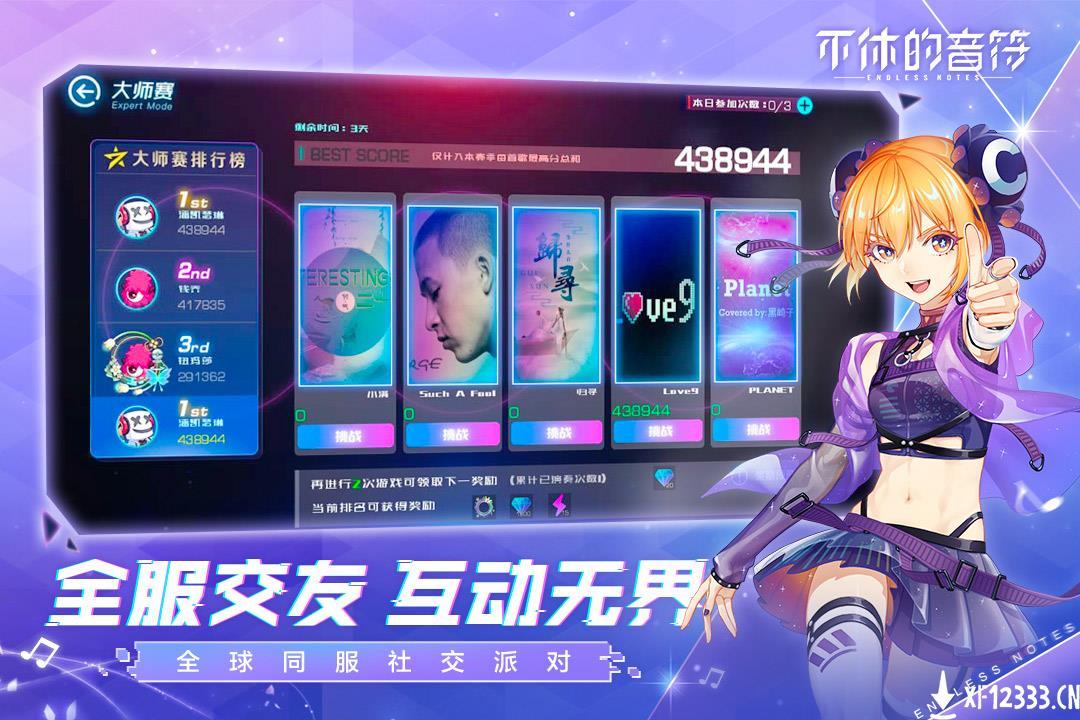 不休的音符游戏免费下载手游下载_不休的音符游戏免费下载手游最新版免费下载