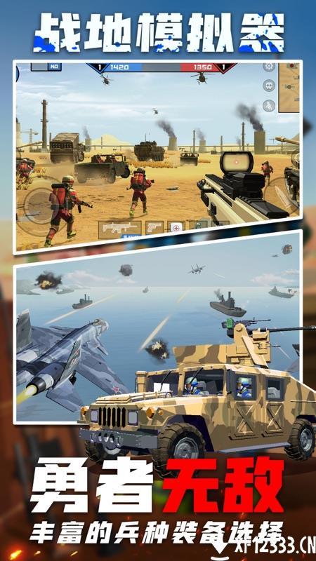 战争模拟器免费下载正版手游下载_战争模拟器免费下载正版手游最新版免费下载