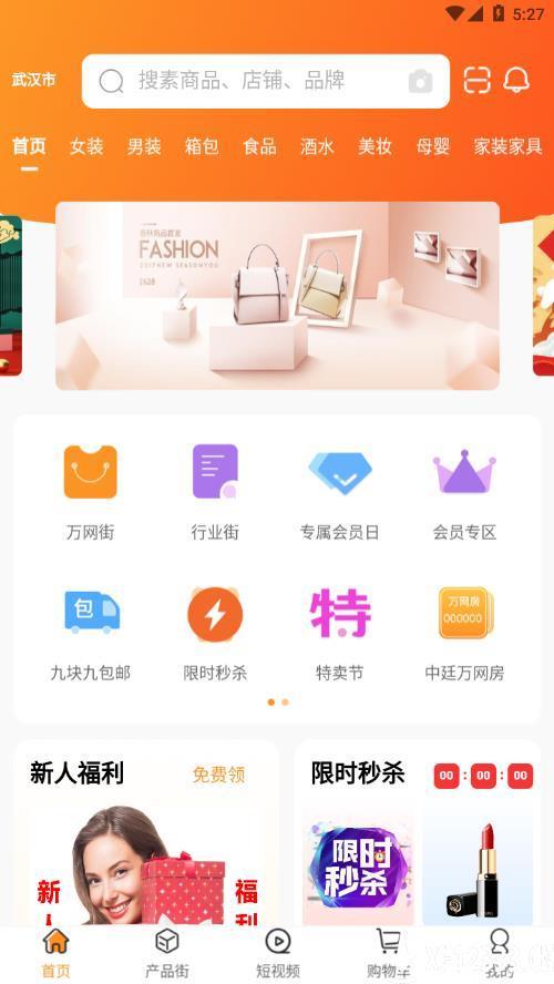 万网街app下载_万网街app最新版免费下载