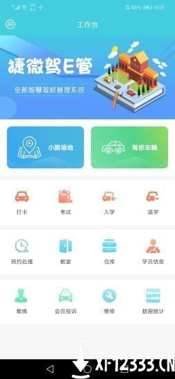 捷微驾E管app下载_捷微驾E管app最新版免费下载