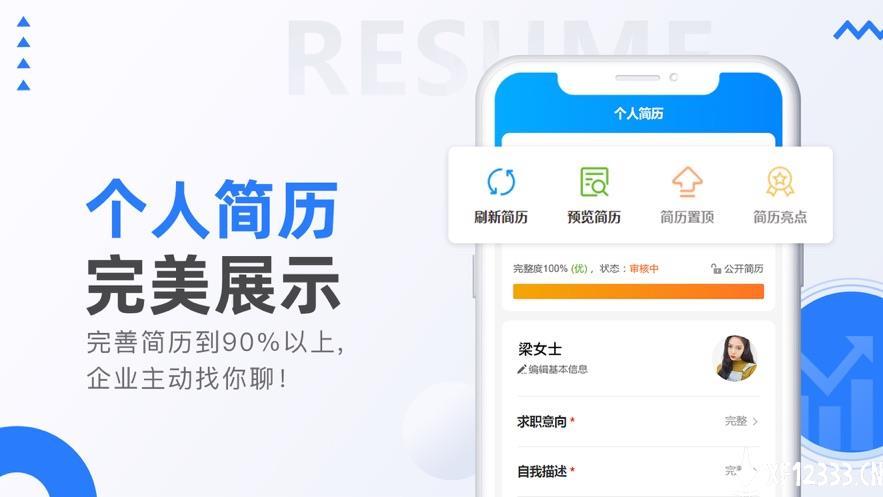 东纺招聘app下载_东纺招聘app最新版免费下载