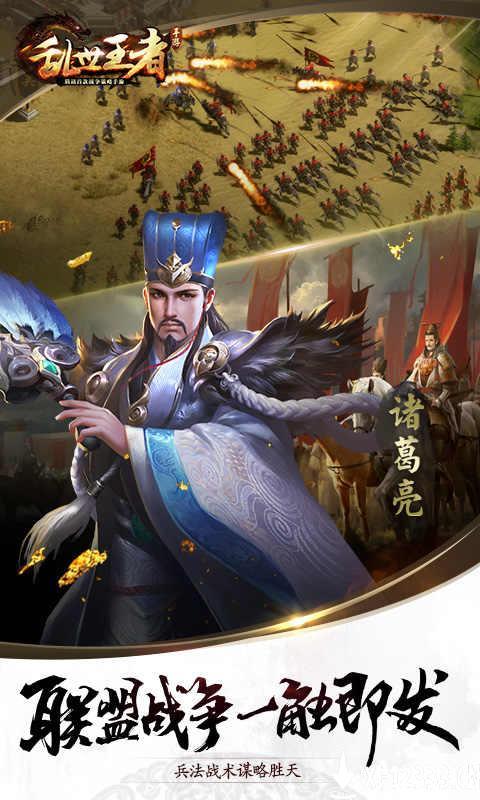 乱世王者安卓版手游下载_乱世王者安卓版手游最新版免费下载