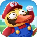 来玩合体鸭提现版手游下载_来玩合体鸭提现版手游最新版免费下载
