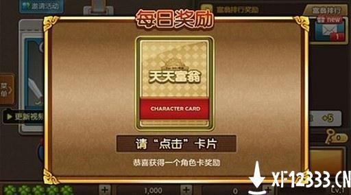 天天富翁2021最新版本手游下载_天天富翁2021最新版本手游最新版免费下载