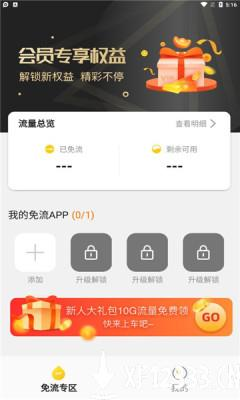 沃畅连app下载_沃畅连app最新版免费下载