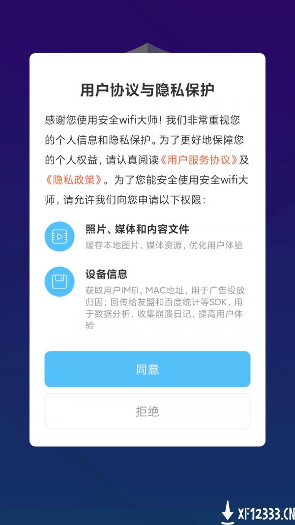 安全wifi大师app下载_安全wifi大师app最新版免费下载