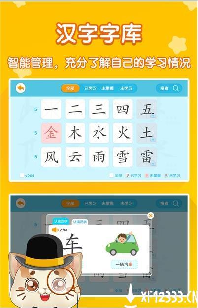 猫教授识字app下载_猫教授识字app最新版免费下载