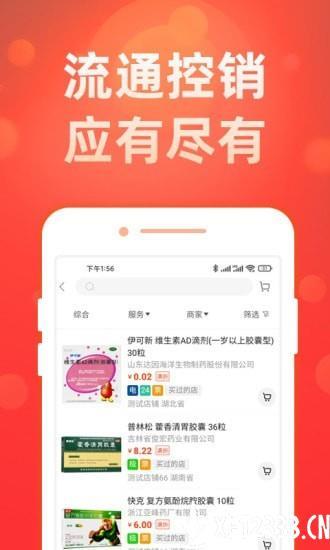 药么么app下载_药么么app最新版免费下载