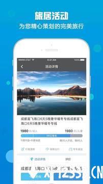 三千旅居app下载_三千旅居app最新版免费下载