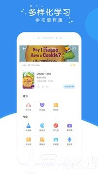 英杰瑞英语app下载_英杰瑞英语app最新版免费下载