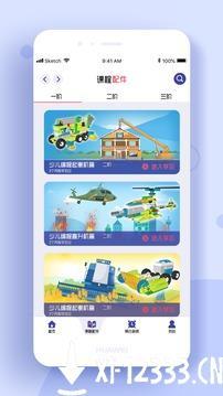 小熊牙编程app下载_小熊牙编程app最新版免费下载