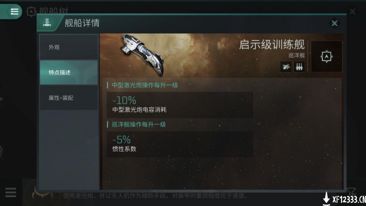 EVE手游启示级训练舰配置推荐